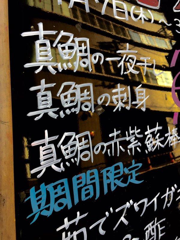 【誤字脱字・誤植おもしろ画像】真鯛! よく見るとなにかがおかしい飲食店のブラックボード(笑)