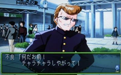 何だお前! 恋愛ゲーム『ときめきメモリアル2』に出てくる不良が矛盾しすぎ(笑)