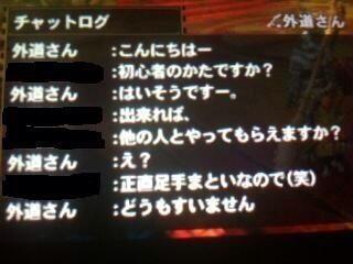 邪魔! 3DSゲーム『モンスターハンター4』のチャットがひどすぎます(笑)