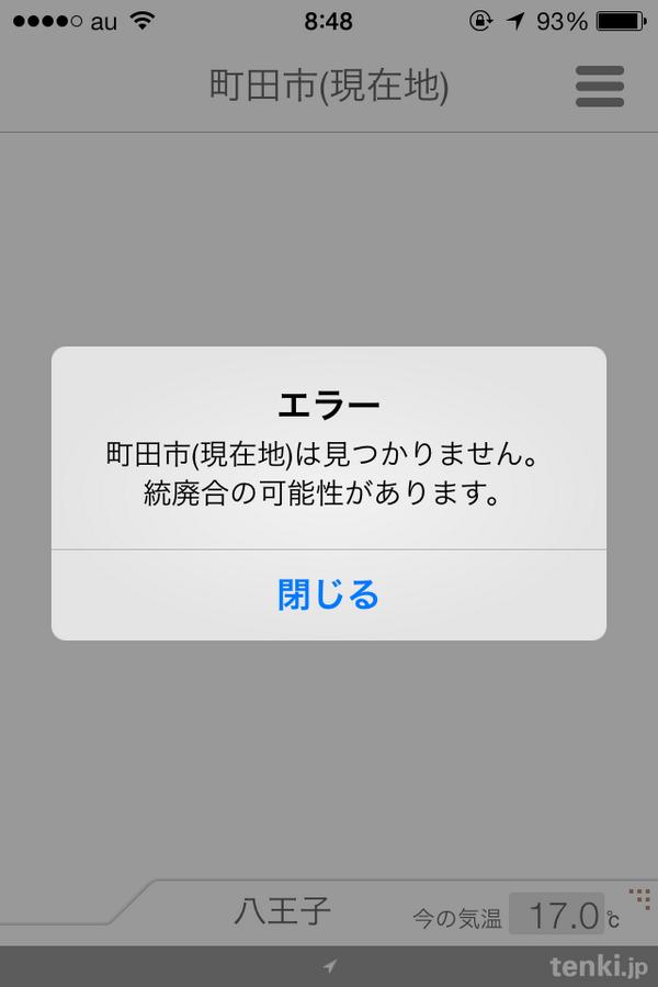 存在しません! 日本気象協会公式サイト『tenki.jp』で町田市の天気を調べようとしたら(笑)