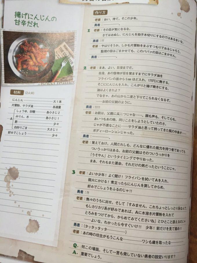 【食べ物おもしろ画像】おかしなレシピ料理本『syunkonカフェごはん 5 (e-MOOK)』internet_0029_02