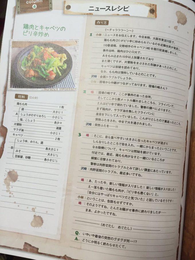 【食べ物おもしろ画像】おかしなレシピ料理本『syunkonカフェごはん 5 (e-MOOK)』internet_0029_03