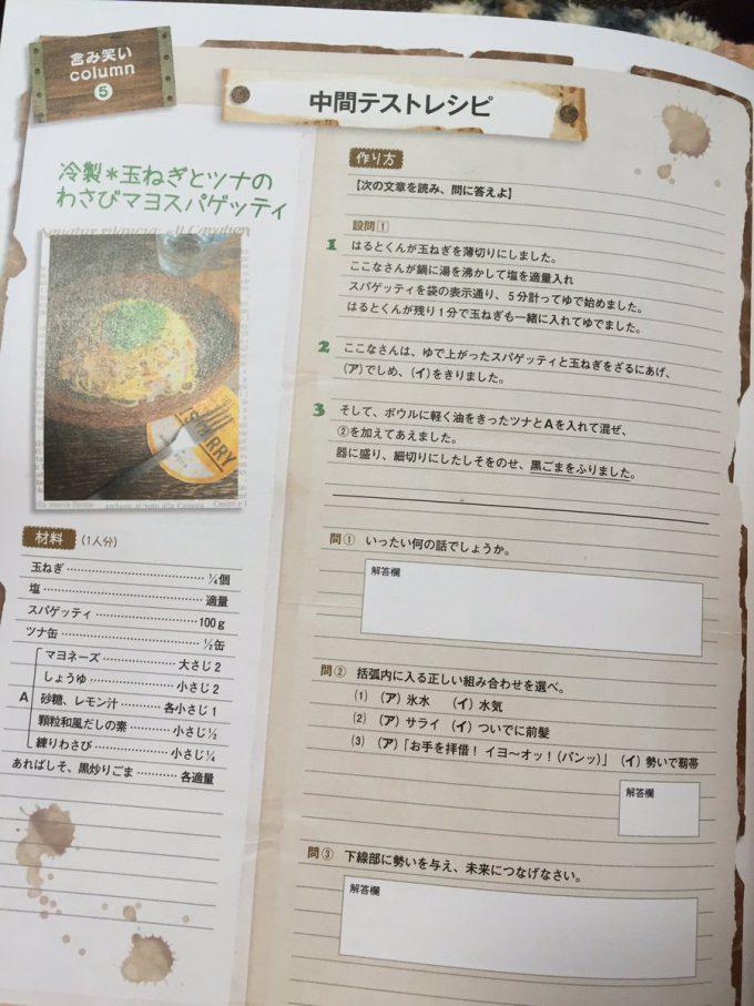 【食べ物おもしろ画像】おかしなレシピ料理本『syunkonカフェごはん 5 (e-MOOK)』internet_0029_04