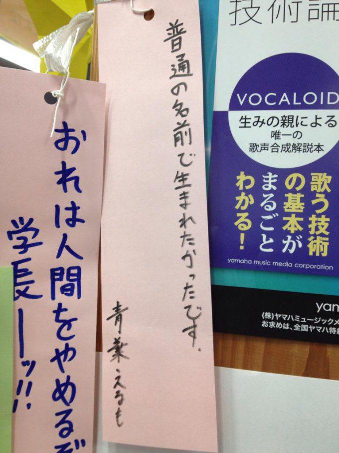 普通がいい! 学校で見かけた、変わった名前の人が書いた七夕短冊の願いごと(笑)
