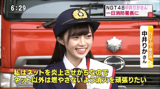 【テレビインタビューおもしろ画像】一日消防署長になったNGT48の中井りかさん、うまいことを言う(笑)