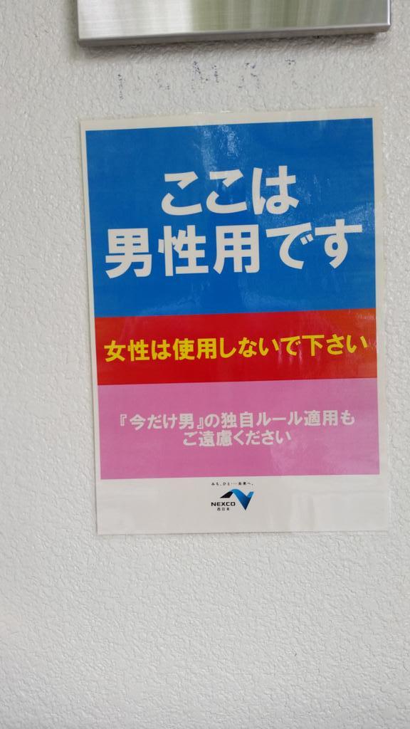 今だけ! NEXCO西日本サービスエリアの男子トイレに貼られた女子への注意書き(笑)