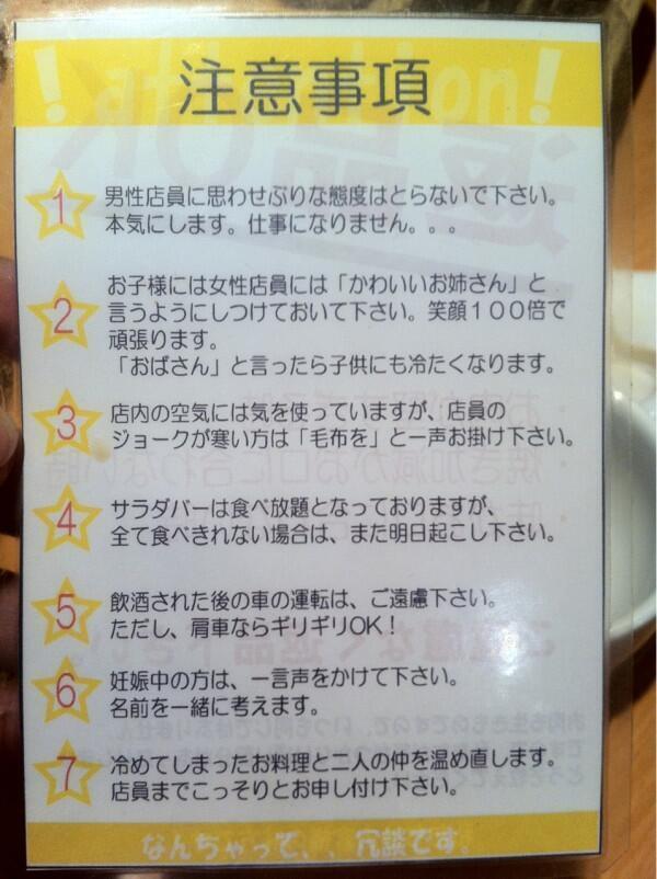 【張り紙おもしろ画像】冗談です! とある焼肉屋で見かけた注意書きにフフッとなる(笑)