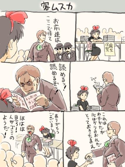 三井純さんの作品客ムスカ