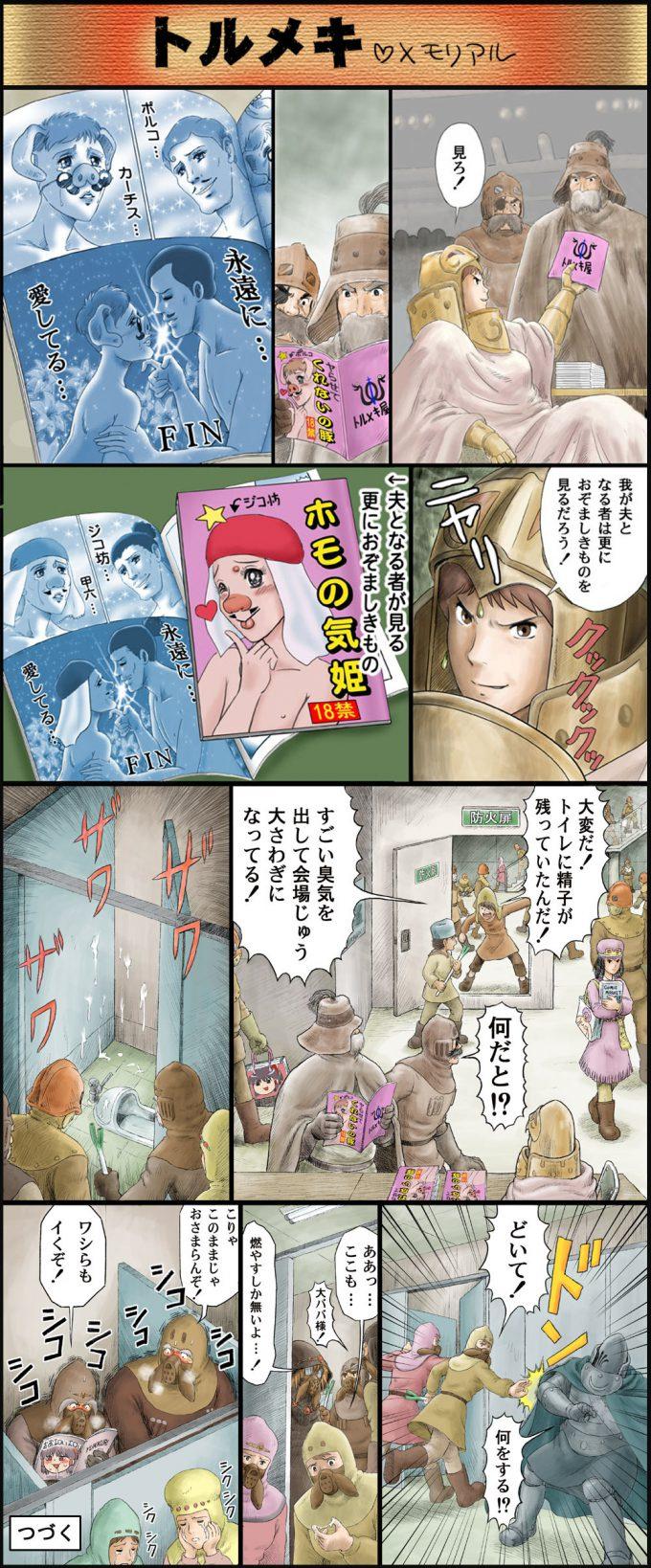 三井純さんの作品トルメキメモリアル