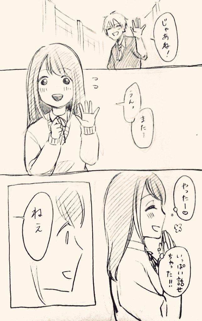優しい世界! 少女漫画にありそうでなさそうな展開を描いた立葵さんのイラストがおもしろい(笑)