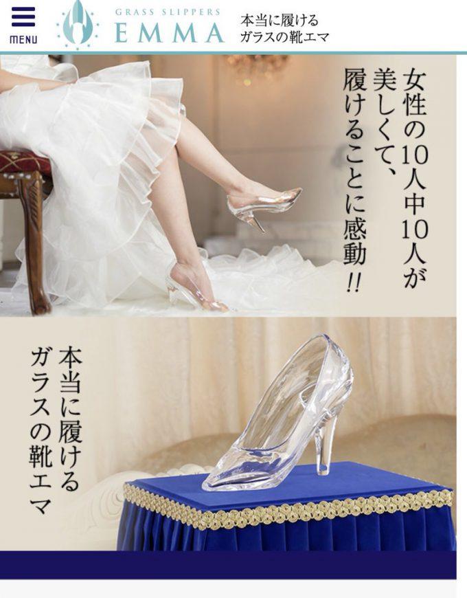 私はシンデレラ! 女性なら一度は履いてみたい、本当に履けるガラスの靴(笑)