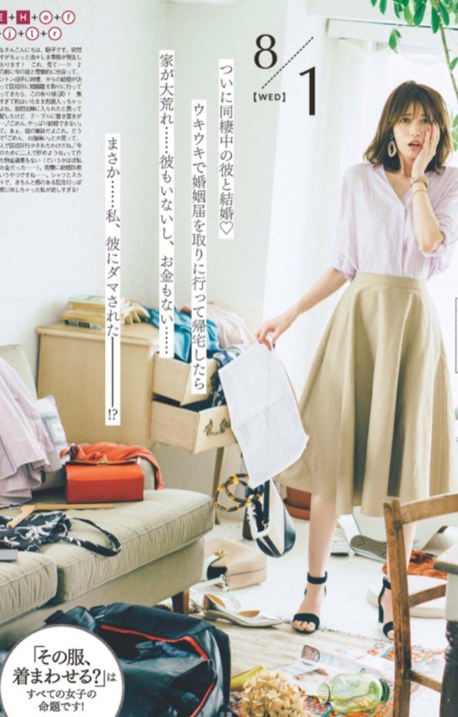 詐欺! 女性ファッション誌『with』9月号の着回し特集、結婚詐欺に遭って着回しどころじゃない(笑)
