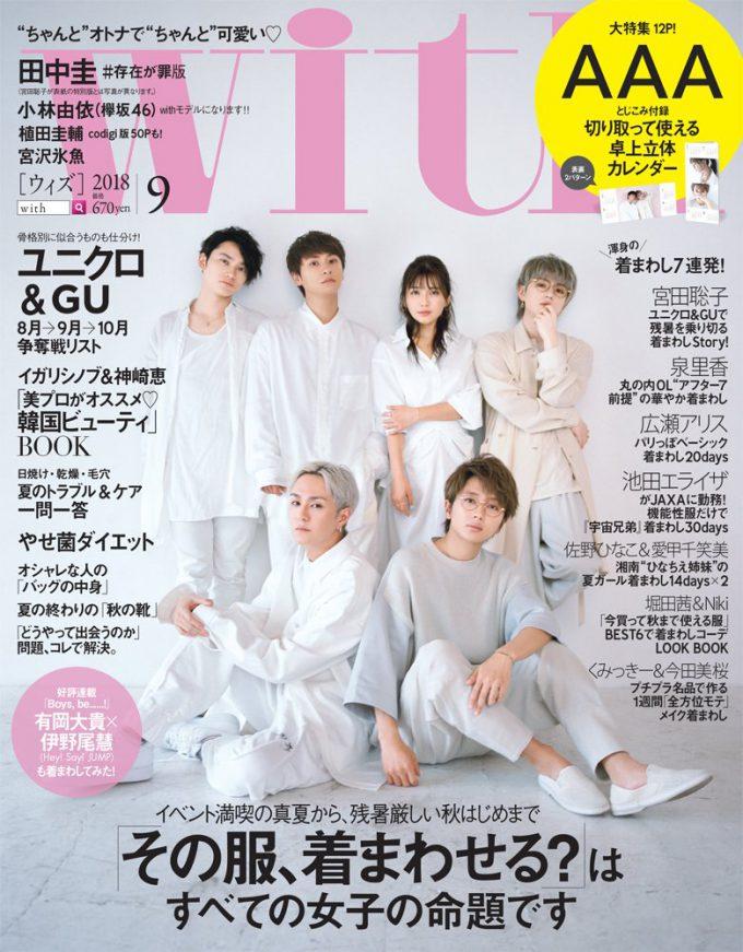 女性ファッション誌with2018年9月号