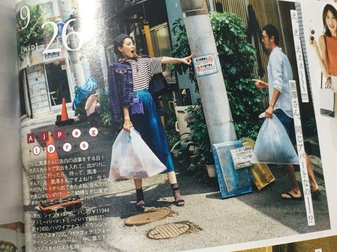 女性ファッション誌with2018年9月号で結婚詐欺に遭う主人公