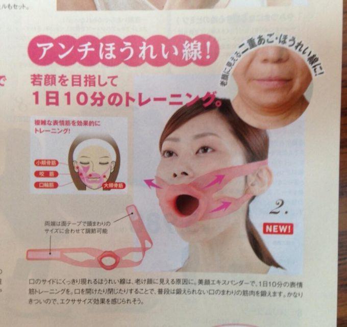 小顔になりたい! 美顔エキスパンダーの広告イメージ写真がおもしろすぎます(笑)