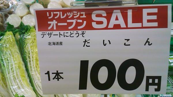 【スーパーのポップ誤字脱字・誤植おもしろ画像】デザートにどうぞ! デザートで北海道産のだいこんを勧めてくるスーパー(笑)