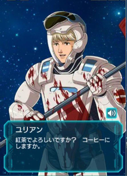 どっちにします? ゲーム『銀河英雄伝説』のユリアン、すごい状況で紅茶かコーヒーかを聞いてくる(笑)