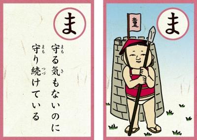 童貞骨牌(どうていかるた)
