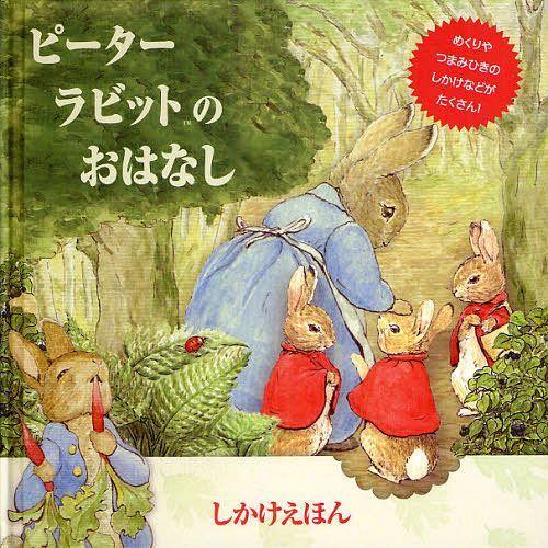ピーターラビットのおはなし(The Tale of Peter Rabbit)