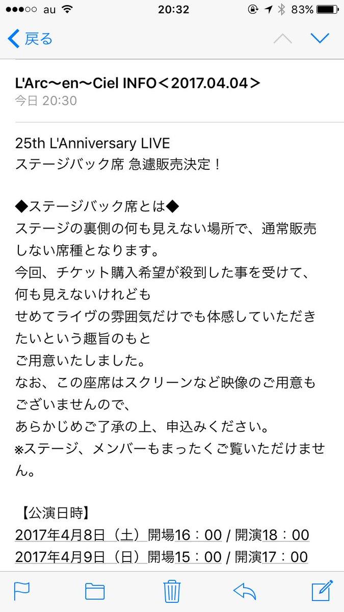 見えない! L'Arc〜en〜Cielがライブで販売した「ステージバック席」という何も見えない席(笑)