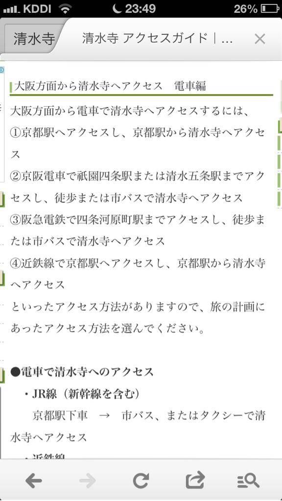 アクセス! 京都清水寺のアクセスガイドがアクセスし過ぎてます(笑)