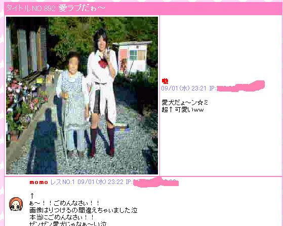 愛ラブ! 女子高生、愛犬と間違えておばあちゃんとのツーショット写真を掲示板にアップ(笑)