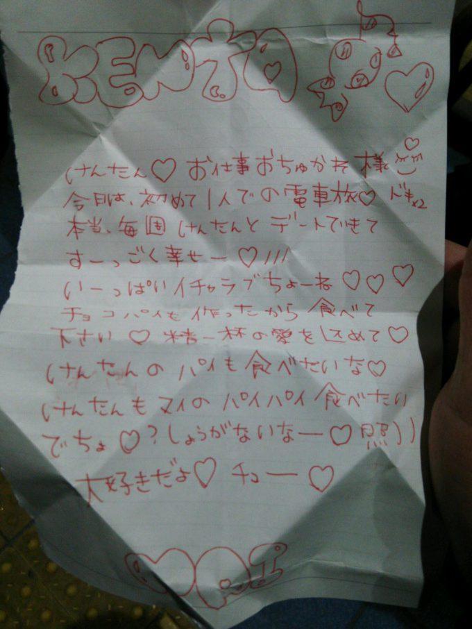 読んだら赤面! 駅で拾った小中学生が書いたであろうラブレターの内容が恥ずかしすぎ(笑)