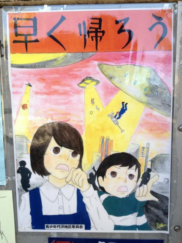 恐怖! 青少年のための「早く帰ろう」防犯ポスターが怖すぎます(笑)