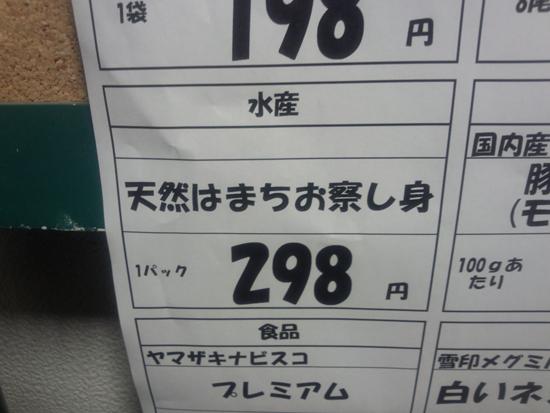 察して! スーパーの特売チラシにあった「天然はまちお刺身」の誤植がおもしろい(笑)