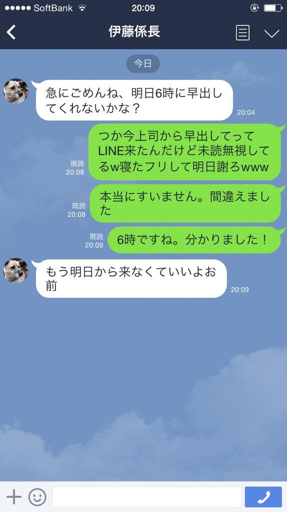 誤送信! 伊藤係長からきたLINEを未読無視しようと思って他の人にLINEしたつもりが(笑)