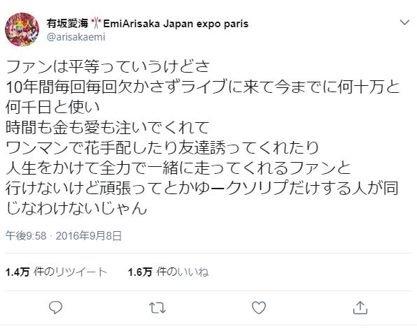 有坂愛海が「アイドルが全てのファンを同じに見ているか」についてツイートした内容(笑)