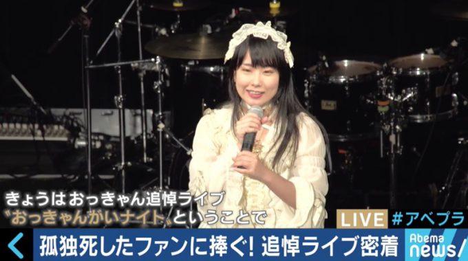 有坂愛海のおっきゃん追悼ライブ