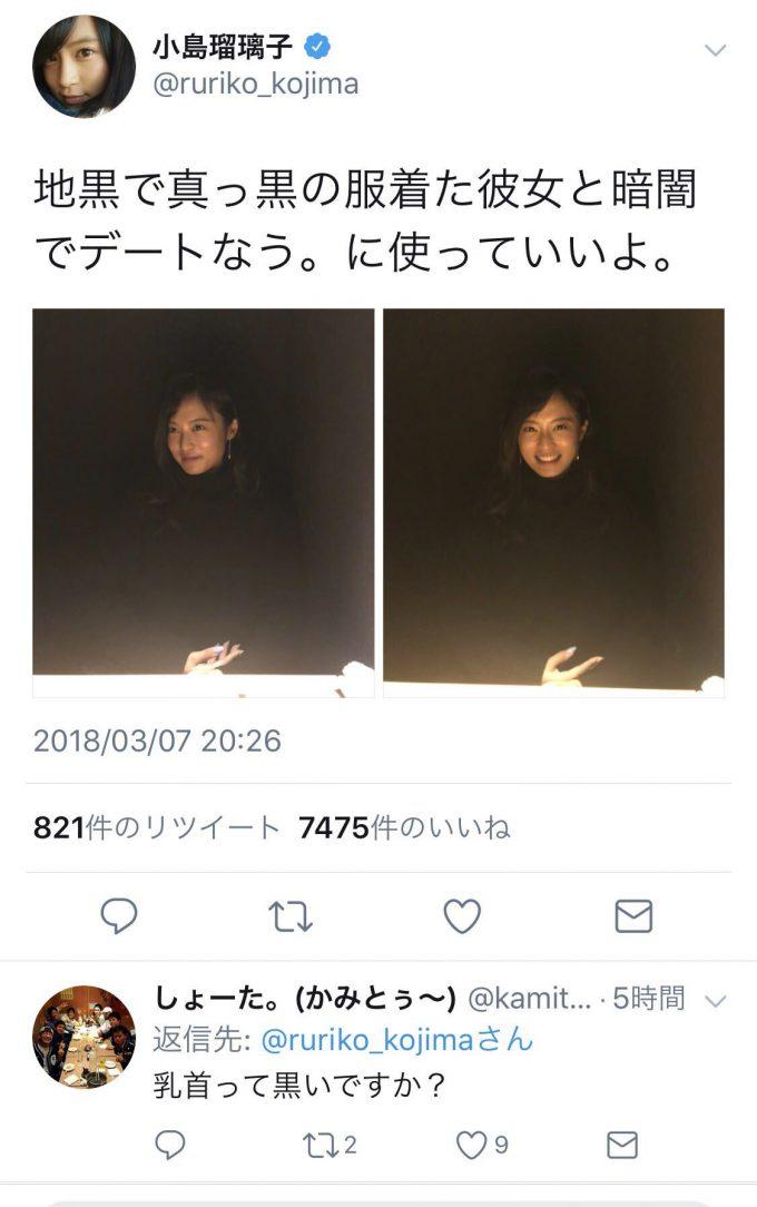 黒いの? 小島瑠璃子の「デートなうに使っていいよ。」ツイートにアホなリプする人(笑)