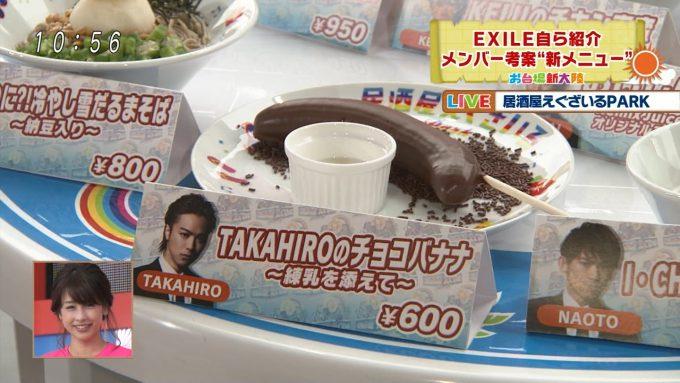 下品! お台場『居酒屋えぐざいるPARK』で登場した「TAKAHIROのチョコバナナ ~練乳を添えて~」がひどい(笑)