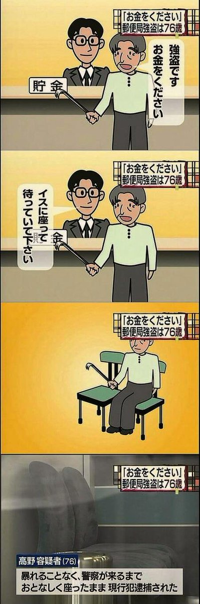 【テレビ事件びっくり画像】漫画の世界! 郵便局に来た76歳強盗の末路(笑)