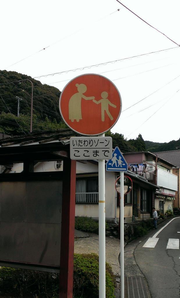 社会は厳しい! 高齢者に厳しい道路標識「いたわりゾーン」(笑)