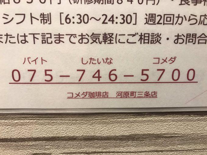 【張り紙おもしろ画像】コメダ珈琲店 河原町三条店アルバイト広告の電話番号の語呂合わせが無理やりすぎます(笑)