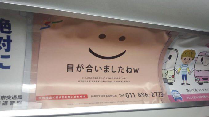 うざ! 札幌市交通事業振興公社の広告主募集広告「目が合いましたねw」がイラっとします(笑)