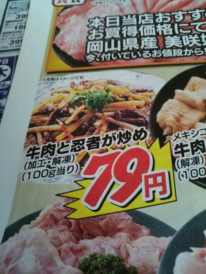 【スーパーの誤植チラシおもしろ画像】忍者! スーパーのチラシに載っていた「牛肉炒め」の商品名がおかしい(笑)