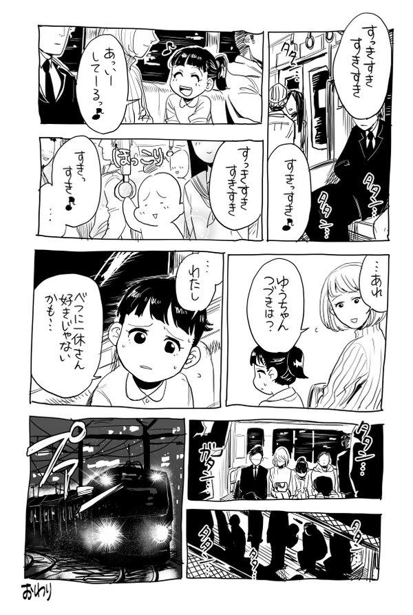【子どもおもしろイラスト画像】4コマ! 電車内で『一休さん』を歌ってた子どもが急に歌わなくなった理由(笑)
