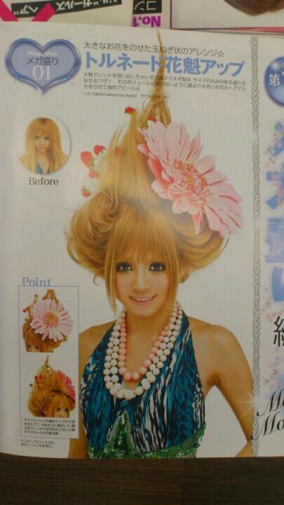 立ち上る! ギャル雑誌『小悪魔ageha』に掲載されていたトルネード花魁アップヘアスタイル(笑)
