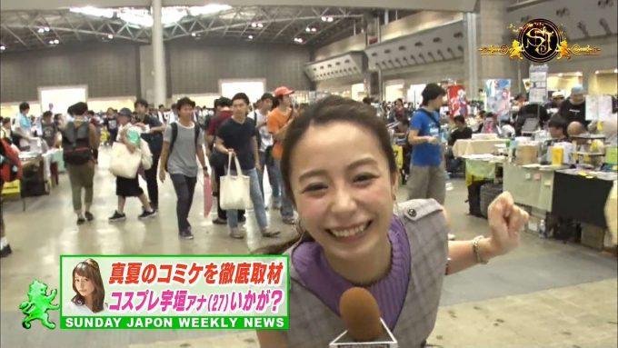 サンデー・ジャポンでコミックマーケット94の取材で訪れた宇垣美里アナウンサー
