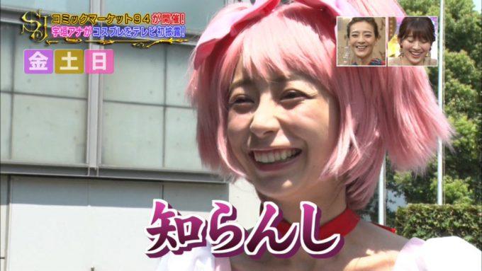 魔法少女まどか☆マギカの主人公・鹿目まどかのコスプレをする宇垣美里アナウンサー
