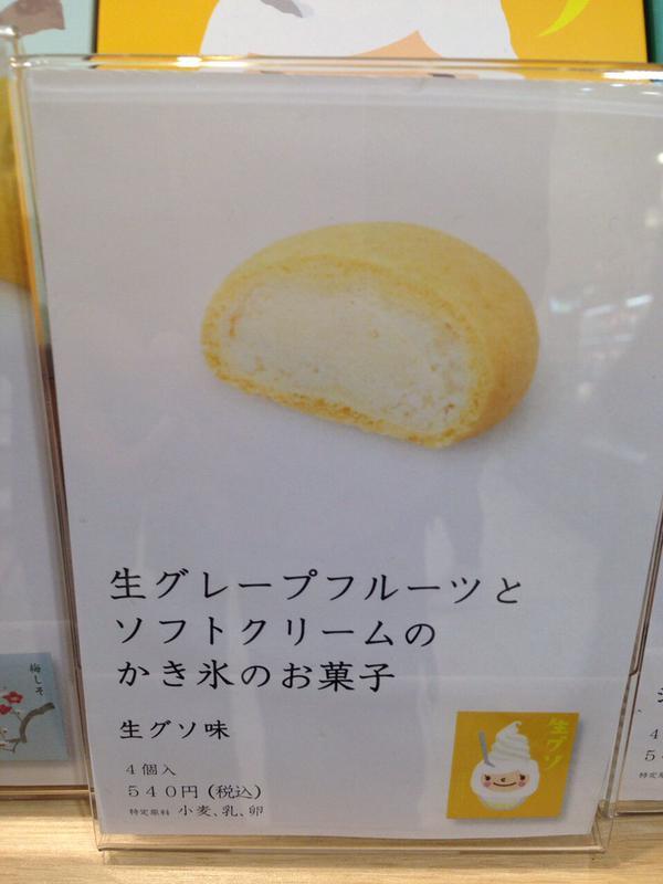 略しすぎ! 岡山空港で売っているお菓子「ももたん」の生グソ味(笑)