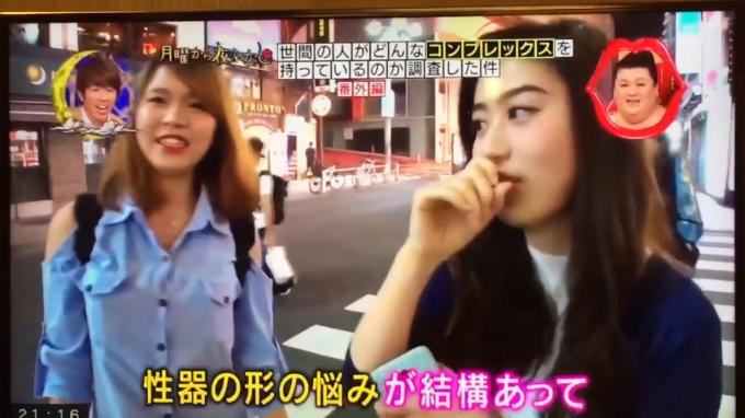 小さい! 『月曜から夜ふかし』で渋谷にいた女子にどんなコンプレックスを持っているかインタビューしたら(笑)