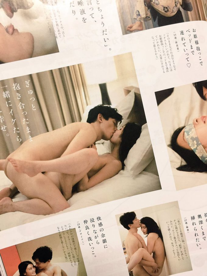 攻めすぎ! 女性雑誌『anan(アンアン)』2018年8/22号のアレ特集が立ち読みできないレベル(笑)