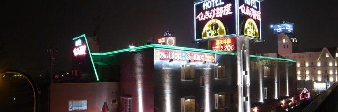 ホテル「べんきょう部屋」