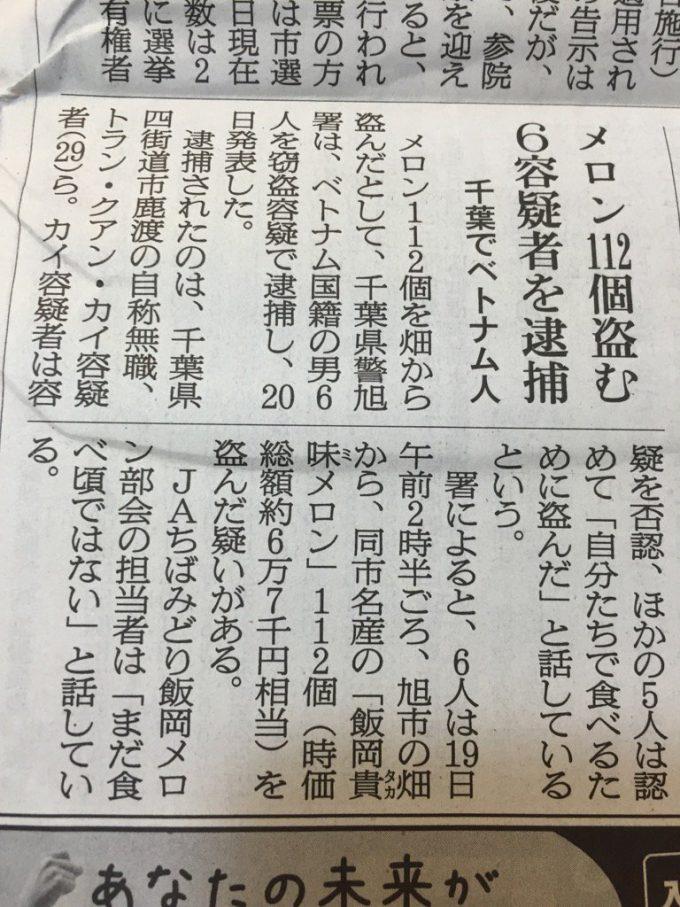 【珍事件おもしろ画像】千葉県でメロンを盗んだ犯人にJA担当者が言ったうまい一言(笑)