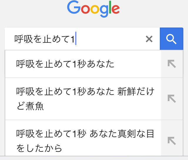 煮魚! Googleで「呼吸を止めて1」と打って出てきた関連キーワードにびっくり(笑)