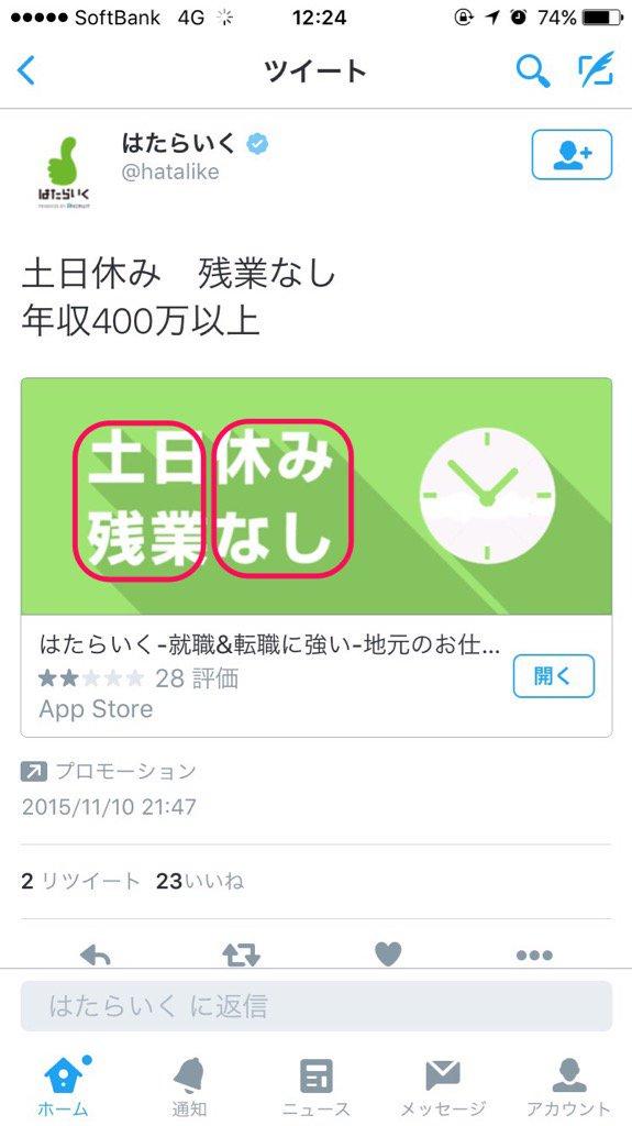 ひえ! 転職求人アプリ『はたらいく』のアプリ広告が怖すぎます(笑)